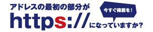 ホームページ「常時SSL化」特別キャンペーン
