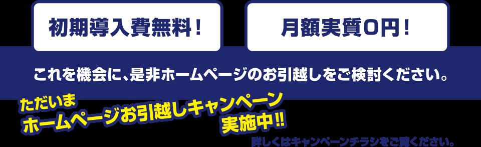 「初期導入費無料」「月額実質0円」ほーページお引越しキャンペーン実施中!