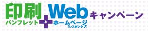 パンフレットとホームページパックキャンペーン
