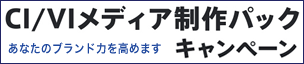 CI/VIメディア制作パックキャンペーン