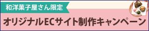 和洋菓子屋さん限定 オリジナルECサイト制作キャンペーン